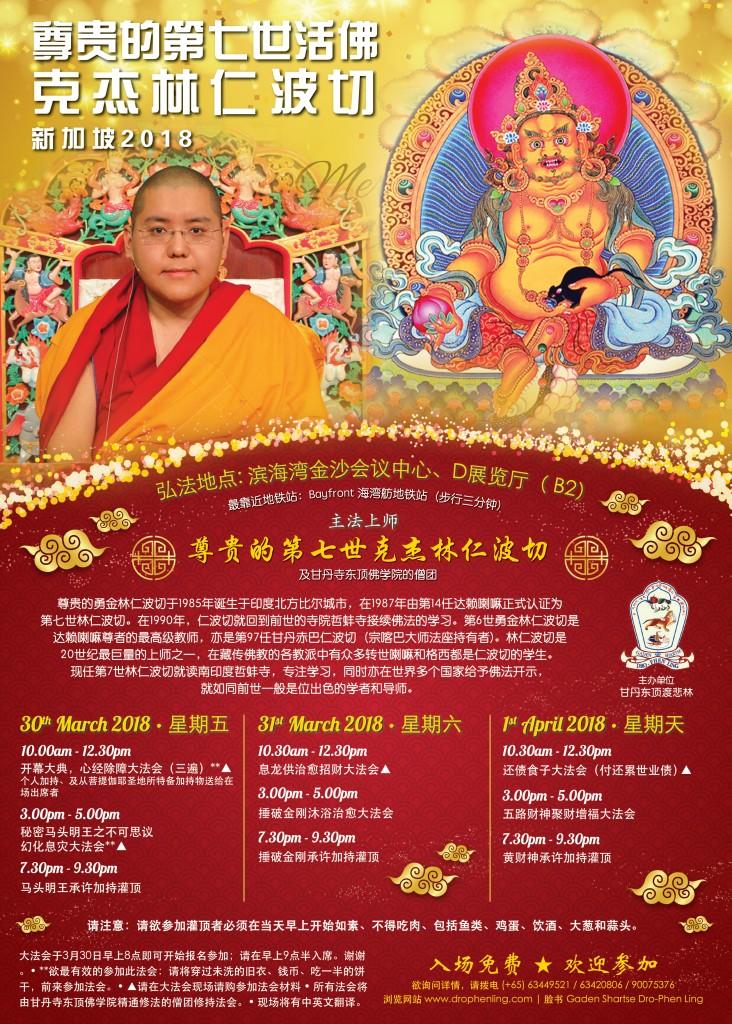 LR Poster 2016_Final