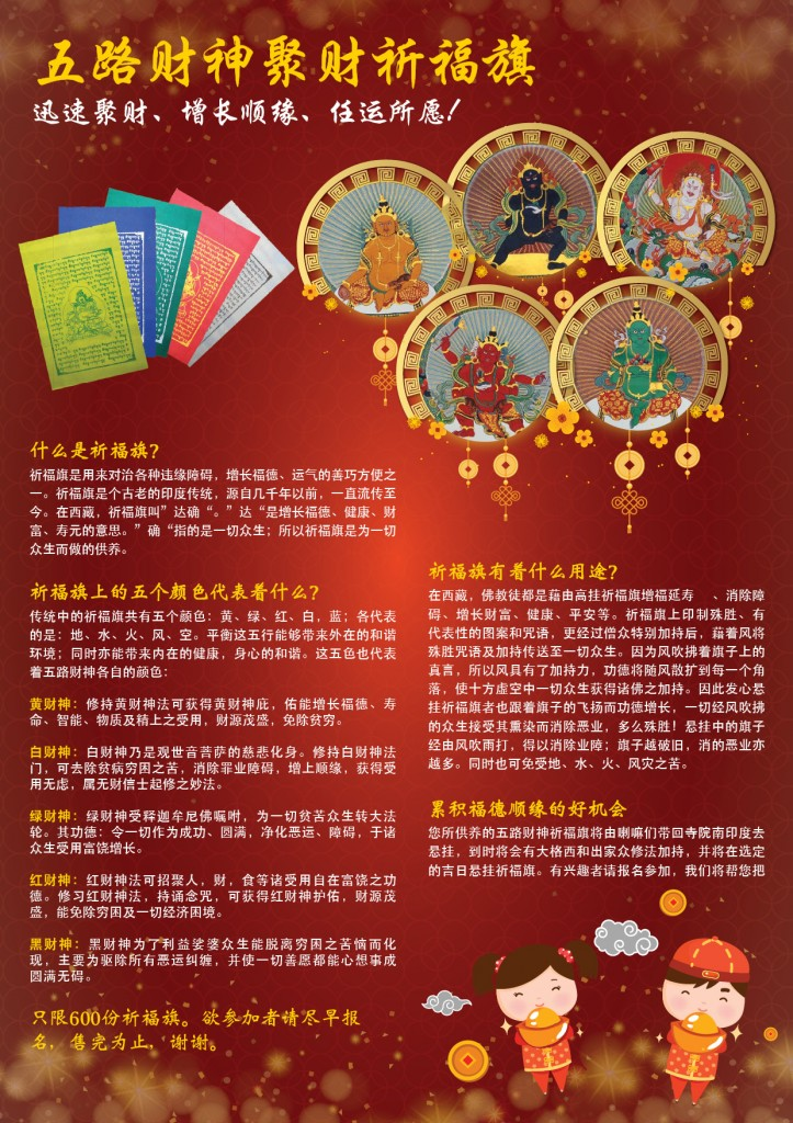 Ling Rinpoche Brochure 201722